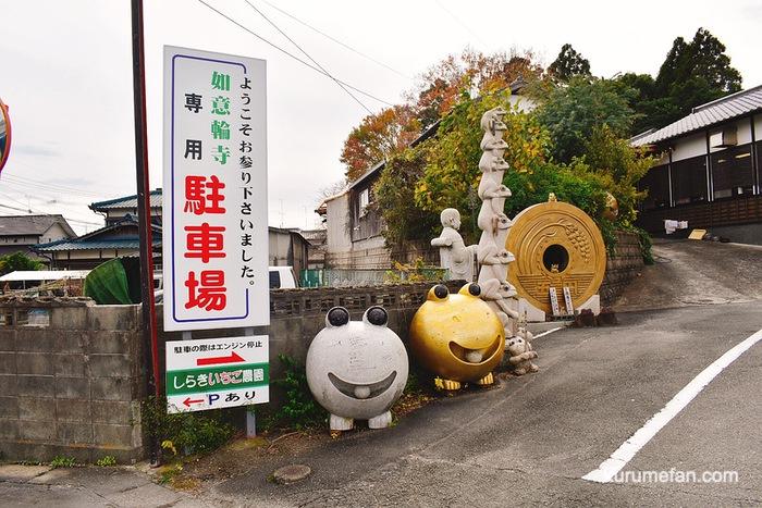 如意輪寺の駐車場
