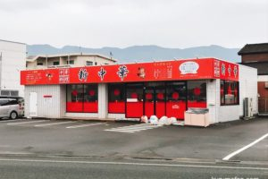 中華料理 新中華 久留米市善導寺町に12月1日オープン!