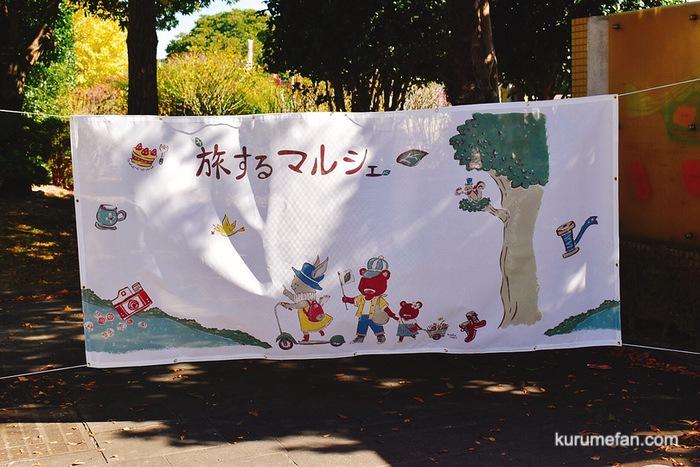 旅するマルシェ(くぬぎの丘マルシェ)in久留米百年公園 会場入口