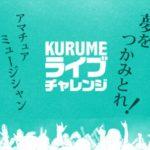 第5回「くるめライブチャレンジ2018」アマチュアミュージシャンの無料ライブ