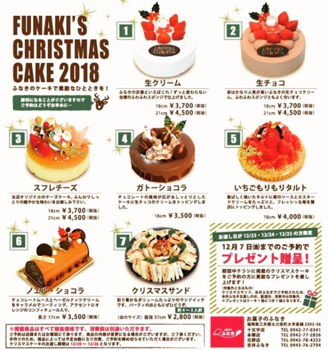 ふなき製菓