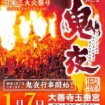 鬼夜 大善寺玉垂宮 1600年の伝統ある日本三大火祭りの一つ