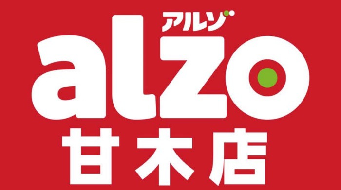 alzo 甘木店 福岡県朝倉市に低価格スーパーマーケットがオープン!