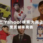 Yahoo!検索大賞2018発表!九州・沖縄地方の県別で福岡県部門賞は・・