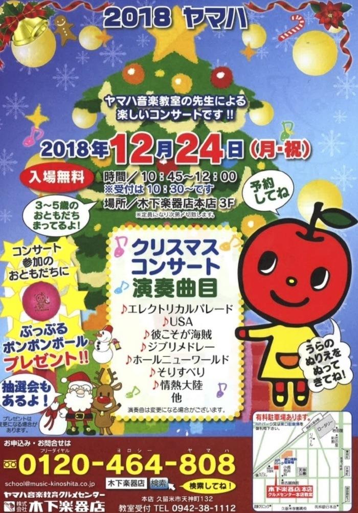 クリスマスコンサート ヤマハ音楽教室先生によるコンサート【木下楽器店】