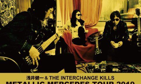 浅井健一& THE INTERCHANGE KILLS 2019 久留米GEILS