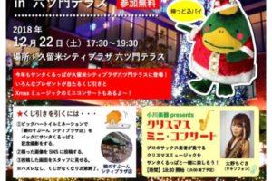ビッグハート イルミ フォトイベント サンタくるっぱやコンサート