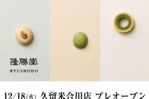 隆勝堂 久留米合川店 12月18日(火)プレオープン!プレオープンセール