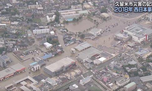 KBC が「久留米市災害の記録」をYouTubeにて配信(1953年~2018年)