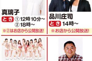 品川庄司・松村邦洋登場!第44回KBCラジオ・チャリティ・ミュージックソン