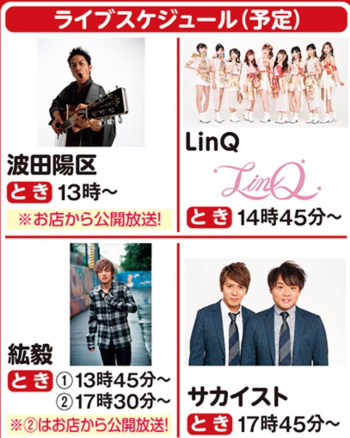 波田陽区、紘毅がゆめタウン久留米に!第44回KBCラジオ・チャリティ・ミュージックソン