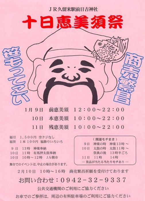 久留米市 日吉神社 十日恵美須祭