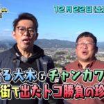TVQ ちょっと福岡行ってきました!ビビる大木&チャンカワイがうきは市に!?
