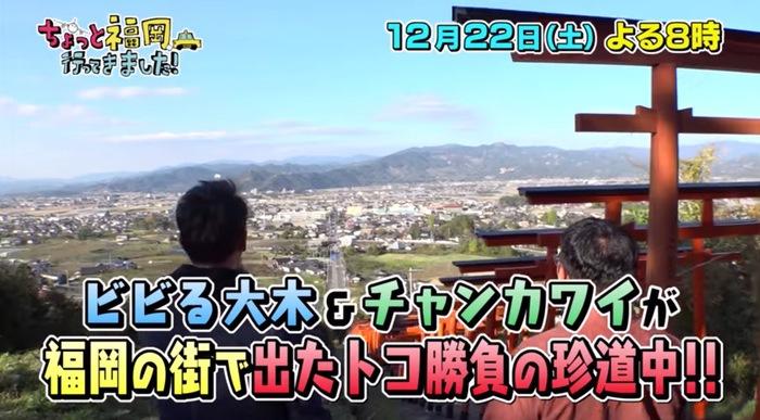 ちょっと福岡行ってきました!〈ビビる大木&チャンカワイ(Wエンジン) の福岡旅〉