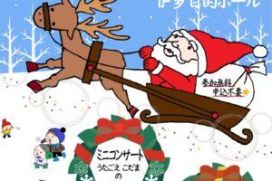 筑邦市民センター クリスマス会 トナカイのぼうし作りやサンタからプレゼント!