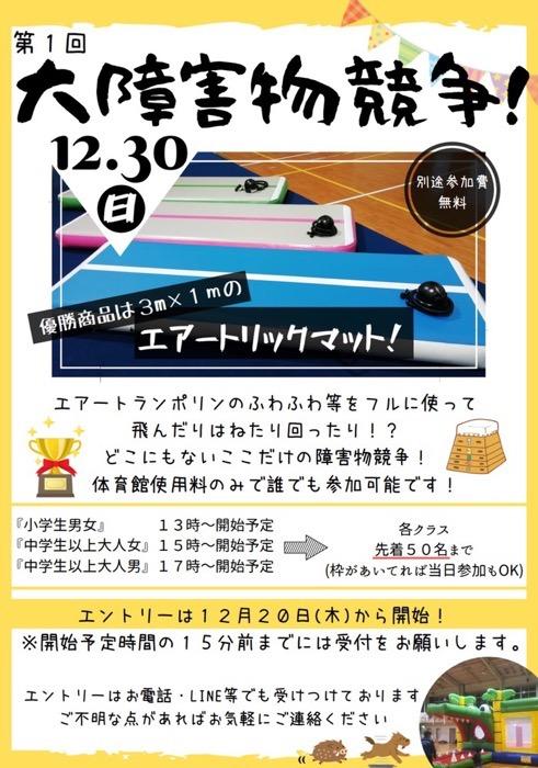 第1回 大障害物競争開催!12月30日(日)イベントデー!
