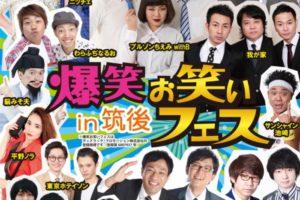 爆笑!お笑いフェスin筑後 平野ノラ、サンシャイン池崎、ナイツなど登場!