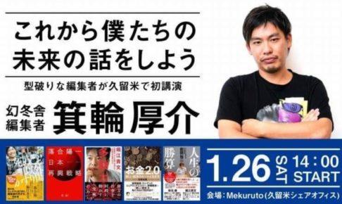 箕輪厚介 久留米講演会 話題の型破りな編集者が久留米で初講演!