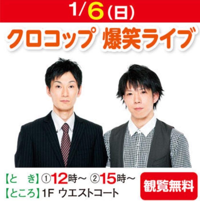 クロコップ爆笑ライブ おもしろ荘2018優勝 ゆめタウン久留米に