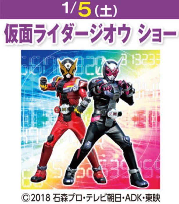 仮面ライダージオウ ショー 新春にゆめタウン久留米へやってくる!