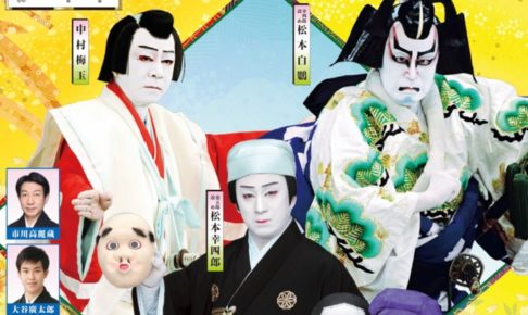 松竹大歌舞伎 久留米シティプラザ 二代目松本白鸚 十代目松本幸四郎襲名披露