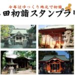 大牟田初詣スタンプラリー 3社寺 初詣すると記念品が貰える【大牟田市】
