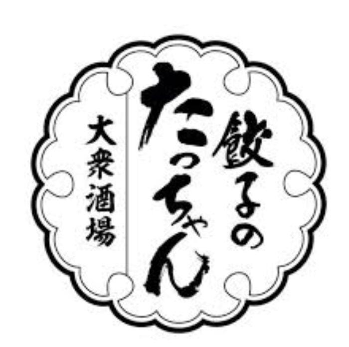 大衆酒場 餃子のたっちゃん久留米一番街店 2月オープン!やみつき餃子のお店