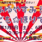 ふゆやすみ!こどもほりでい 餅つき、忍者獅子舞など開催【六角堂広場】