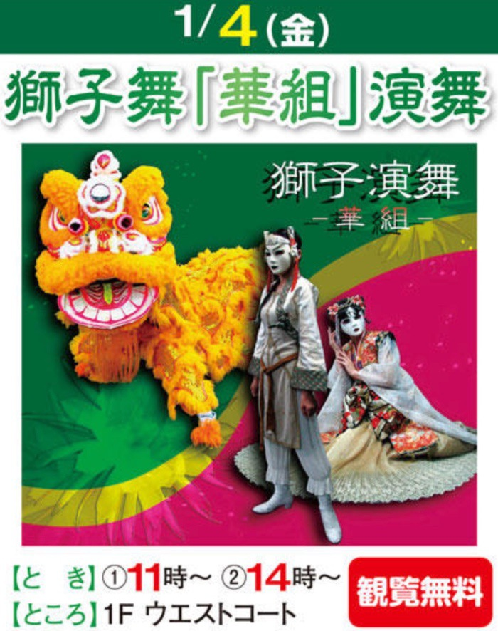 獅子舞「華組」演舞 ゆめタウン久留米 日本伝統芸能 獅子舞