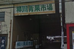 柳川青果市場「柳川青果」12月30日廃業 85年の歴史に幕