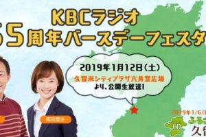 KBCラジオ 65周年公開放送イベント ゲストに石橋凌さん登場!
