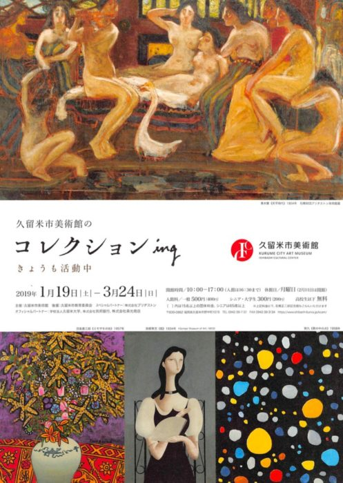 久留米市美術館のコレクションing 初披露のコレクションや寄託作品を展示