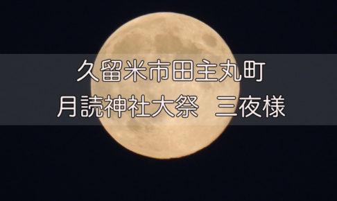 月読神社大祭 三夜さま 1月23日から25日開催【久留米市田主丸町】