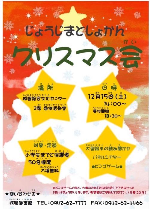 城島図書館 クリスマス会 イベント内容