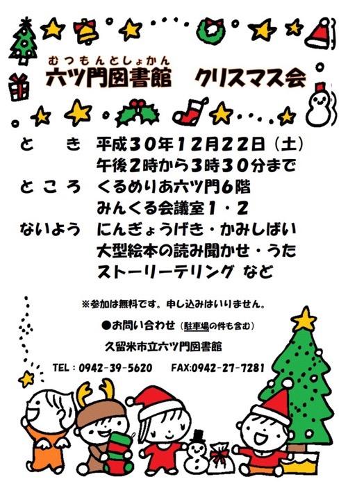 六ツ門図書館 クリスマス会2018