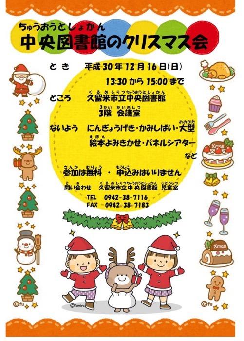 中央図書館のクリスマス会イベント内容