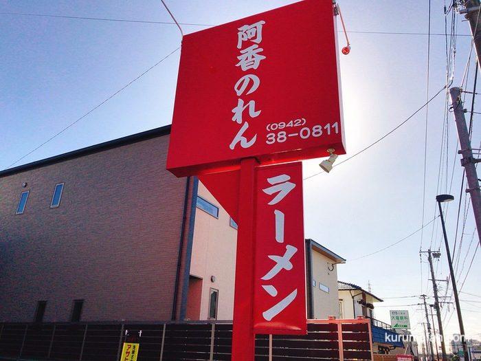 阿香のれんが久留米市津福本町に1月オープン!老舗ラーメン店が復活
