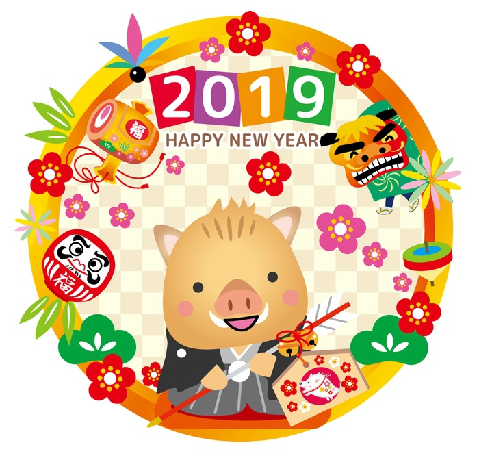 明けましておめでとうございます。2019年も宜しくお願いします