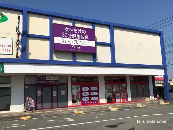 カーブス イオンタウン田主丸店