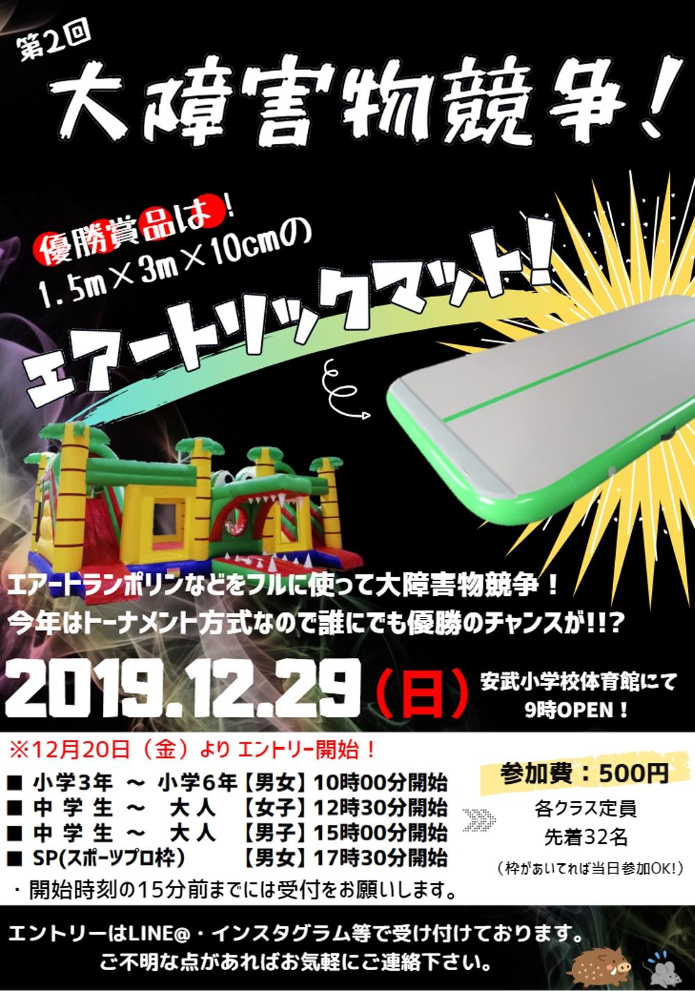 2019年12月29日「大障害物競争」開催!