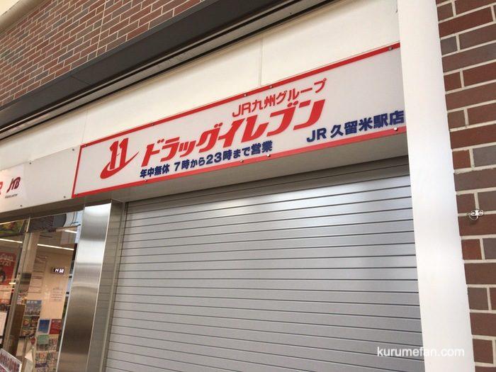 ドラッグイレブン久留米駅前店