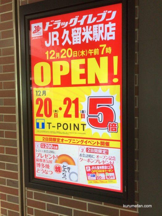 ドラッグイレブン JR久留米駅店