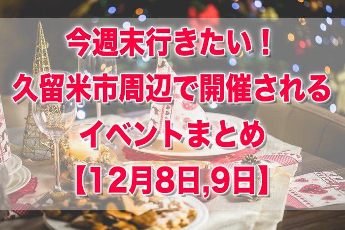 今週末行きたい!久留米市周辺で開催されるイベントまとめ【12/8,9】