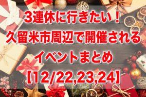 3連休に行きたい!久留米市周辺で開催されるイベントまとめ【12/22,23,24】