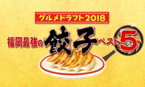 福岡最強の餃子ベスト5に輝いたお店まとめ!久留米市の娘娘も!