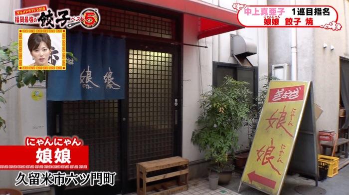 Fukuoka saikyou gyoza best5 0012