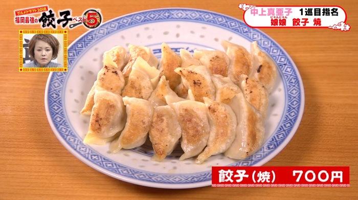 Fukuoka saikyou gyoza best5 0014