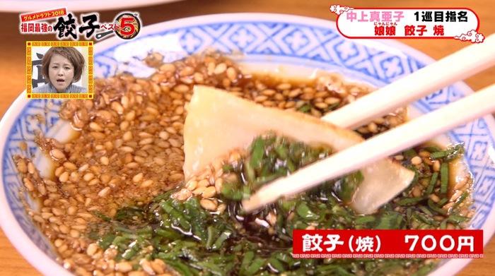 Fukuoka saikyou gyoza best5 0015