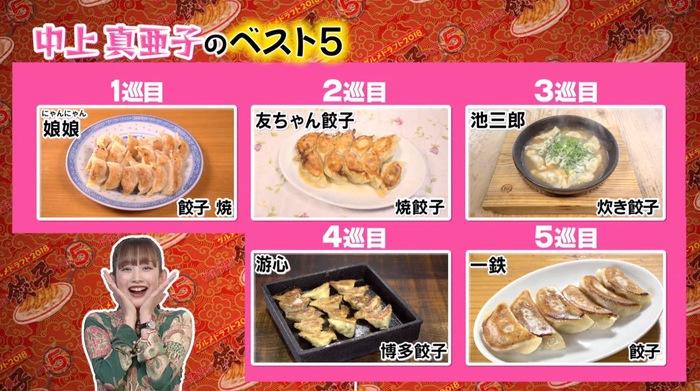 Fukuoka saikyou gyoza best5 0018