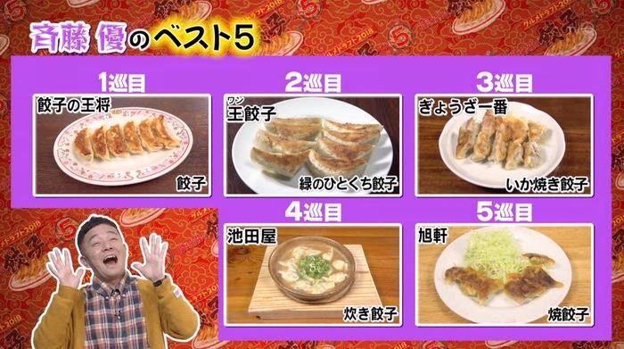 Fukuoka saikyou gyoza best5 0020